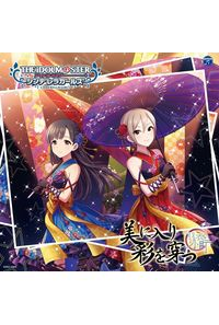 (CD)THE IDOLM@STER CINDERELLA GIRLS STARLIGHT MASTER 26 美に入り彩を穿つ