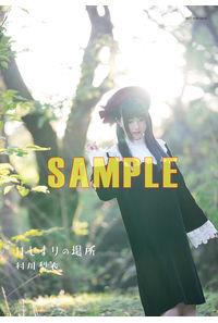(CD)【特典】ブロマイドC(CD)「ピアノの森」第2シリーズ エンディングテーマ はじまりの場所(初回限定盤)/村川梨衣