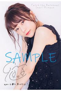 (CD)【特典】ブロマイド((CD)Catch the Rainbow!(初回限定盤)/水瀬いのり)