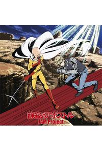 (CD)「ワンパンマン」第2期オープニングテーマ 静寂のアポストル(アニメ盤)/JAM Project