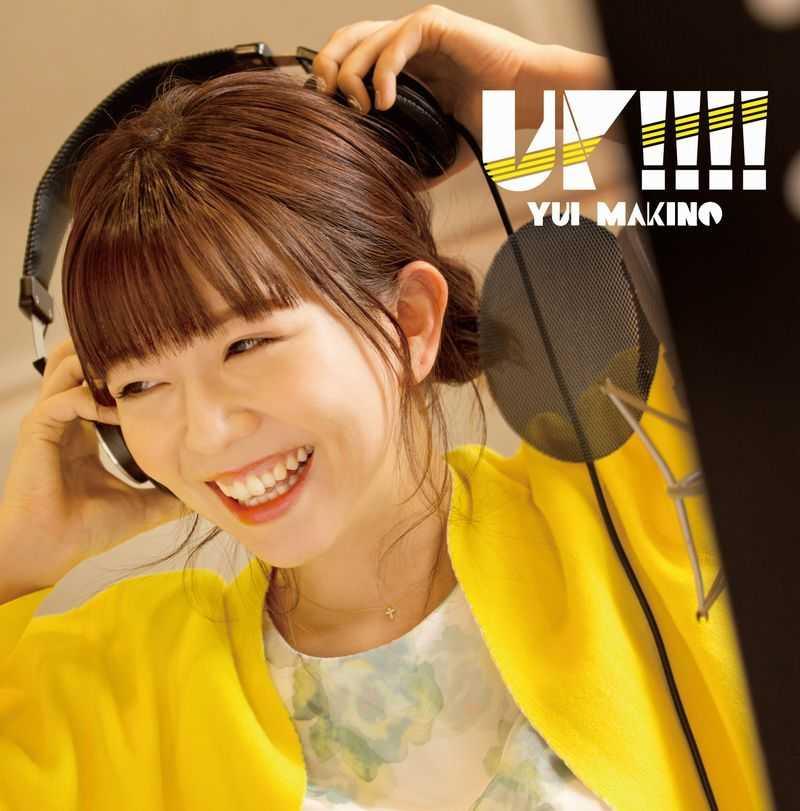 (CD)UP!!!!/牧野由依