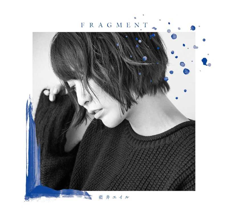 (CD)FRAGMENT(完全生産限定盤)/藍井エイル