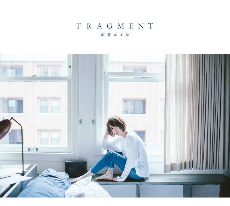 (CD)FRAGMENT(初回生産限定盤A)/藍井エイル