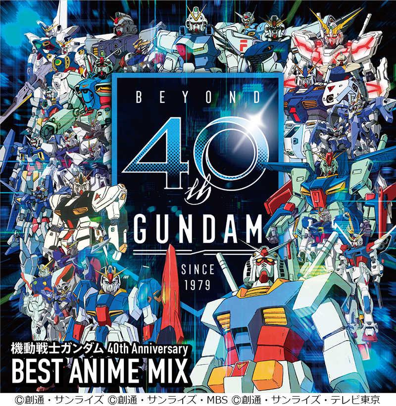 (CD)機動戦士ガンダム 40th Anniversary BEST ANIME MIX