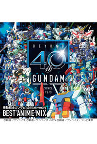 (CD)機動戦士ガンダム 40th Anniversary BEST ANIME MIX