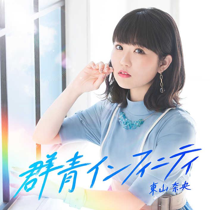 (CD)群青インフィニティ(BD付初回限定盤)/東山奈央