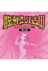 (CD)「臨死!! 江古田ちゃん」エンディングテーマ曲・第5話/Gero、米たにヨシトモ