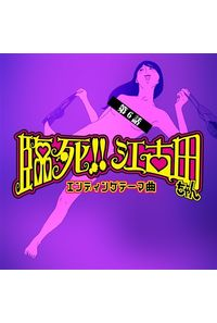 (CD)「臨死!! 江古田ちゃん」エンディングテーマ曲・第6話/きただにひろし、Audio Highs