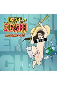 (CD)「臨死!! 江古田ちゃん」エンディングテーマ曲・第7話/NORISTRY、堤博明