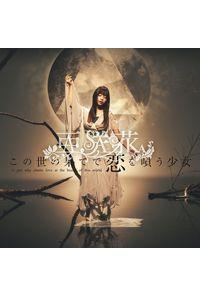 (CD)「この世の果てで恋を唄う少女YU-NO」オープニングテーマ この世の果てで恋を唄う少女(DVD付盤)/亜咲花