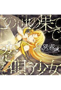(CD)「この世の果てで恋を唄う少女YU-NO」オープニングテーマ この世の果てで恋を唄う少女(YU-NO盤)/亜咲花