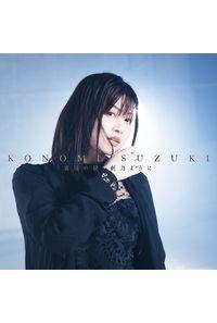 (CD)「この世の果てで恋を唄う少女YU-NO」エンディングテーマ 真理の鏡、剣乃ように(アーティスト盤)/鈴木このみ