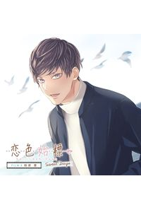 (CD)恋色始標 Sweet Days FILM.6 時津 要