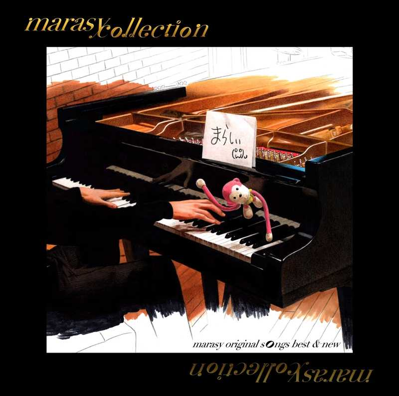 (CD)marasy collection ~marasy original songs best & new~/まらしぃ(marasy)