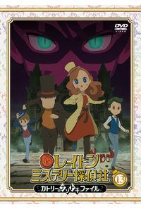 (DVD)レイトン ミステリー探偵社 ~カトリーのナゾトキファイル~ DVD Vol.13