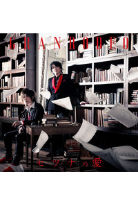 (CD)「文豪ストレイドッグス」第3シーズンオープニングテーマ セツナの愛(初回限定盤)/GRANRODEO
