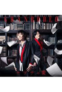 (CD)「文豪ストレイドッグス」第3シーズンオープニングテーマ セツナの愛(通常盤)/GRANRODEO