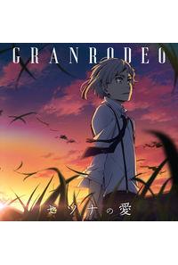 (CD)「文豪ストレイドッグス」第3シーズンオープニングテーマ セツナの愛(アニメ盤)/GRANRODEO