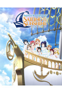 (BD)ラブライブ!サンシャイン!! Aqours 4th LoveLive! ~Sailing to the Sunshine~ Blu-ray Memorial BOX (完全生産限定)