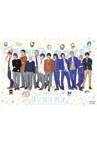 (DVD)ミラクル☆ステージ「サンリオ男子」
