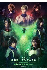 (DVD)舞台 機動戦士ガンダム00 -破壊による再生-Re:Build