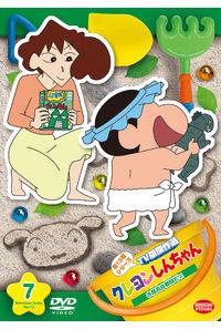 (DVD)クレヨンしんちゃん TV版傑作選 第13期シリーズ 7 お風呂は戦闘だゾ