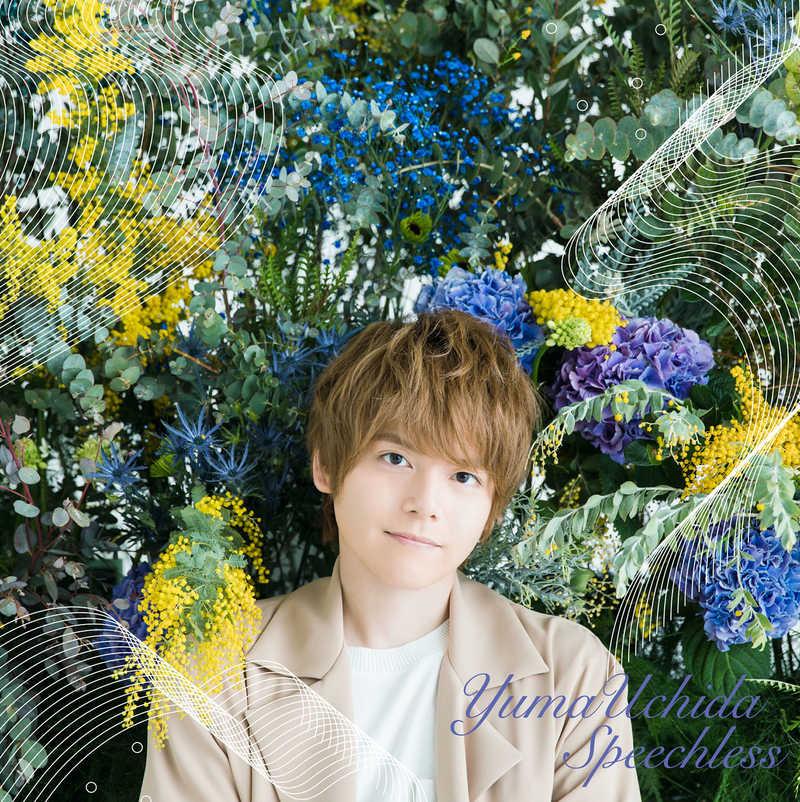 (CD)「この音とまれ!」エンディングテーマ Speechless(期間限定盤)/内田雄馬