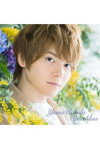 (CD)「この音とまれ!」エンディングテーマ Speechless(通常盤)/内田雄馬