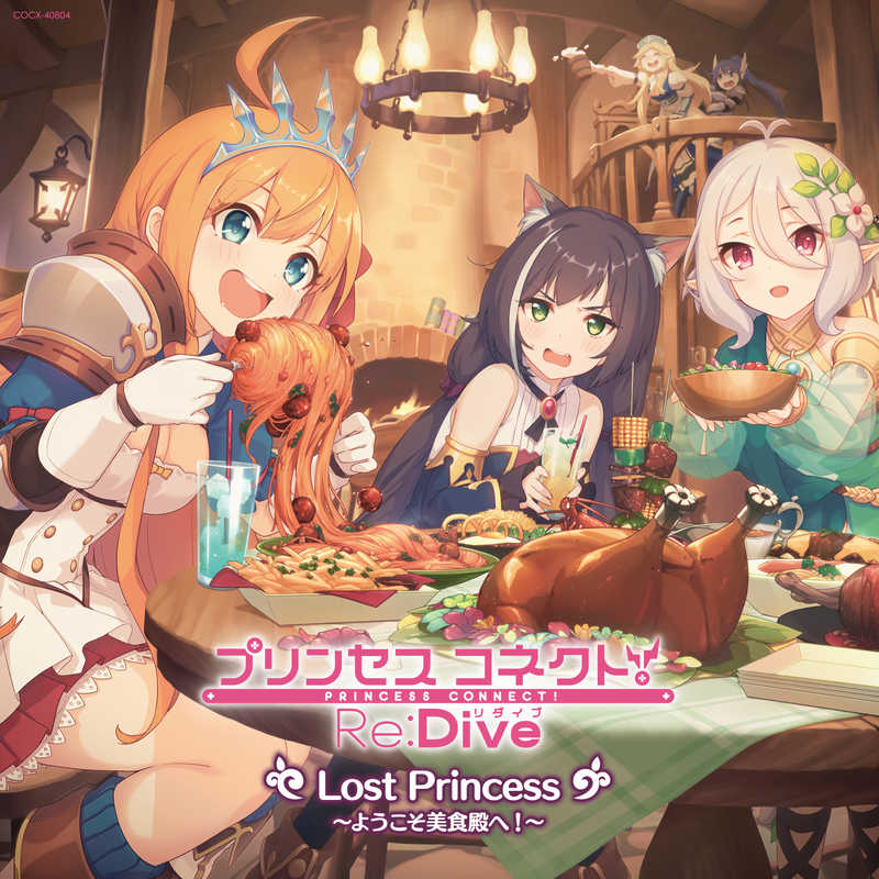 (CD)プリンセスコネクト!Re:Dive Lost Princess ~ようこそ美食殿へ!~