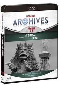 (BD)ULTRAMAN ARCHIVES『ウルトラQ』Episode 16 ガラモンの逆襲 Blu-ray&DVD