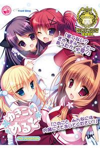 (DVD-PG)ゆきこいめると DVD-PG Edition the BEST
