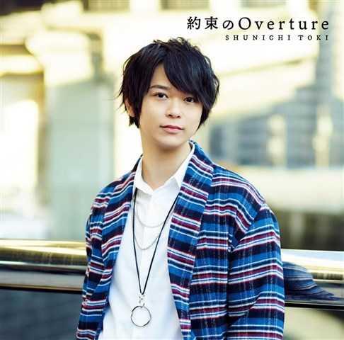 (CD)「真夜中のオカルト公務員」エンディングテーマ 約束のOverture(初回限定盤)/土岐隼一