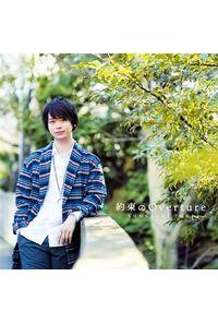 (CD)「真夜中のオカルト公務員」エンディングテーマ 約束のOverture(通常盤)/土岐隼一