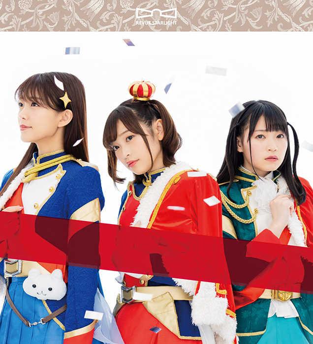 (CD)「少女☆歌劇 レヴュースタァライト」百色リメイン(華恋&ひかり&まひるver.)/スタァライト九九組