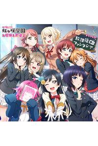 (CD)ラブライブ!虹ヶ咲学園 ~お昼休み放送室~ドラマCD 放課後ファンタジア