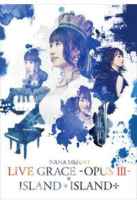 (DVD)NANA MIZUKI LIVE GRACE -OPUS III-×ISLAND×ISLAND+