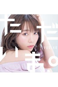 (CD)ただいま。~YURiKA Anison COVER~