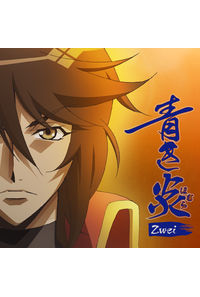 (CD)「BAKUMATSUクライシス」エンディングテーマ 青き炎/Zwei