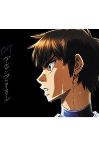 (CD)「ダイヤのA actII」エンディングテーマ ゴールデンアフタースクール/OxT