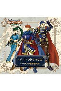 (CD)ファイアーエムブレム エクストラドラマCD 烈火の剣 ~ローランの継承者たち~