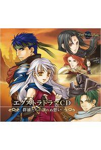 (CD)ファイアーエムブレム エクストラドラマCD 暁の女神 ~群雄たちの譲れぬ想い~