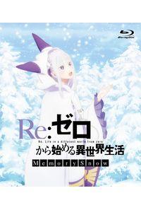 (BD)Re:ゼロから始める異世界生活 Memory Snow 通常版