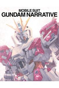 (BD)機動戦士ガンダムNT Blu-ray特装限定版