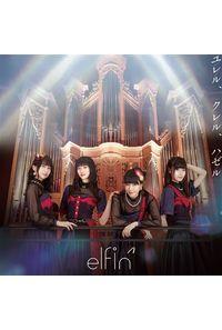 (CD)ユレル、クレル、ハゼル(通常盤)/elfin'