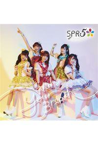 (CD)「消滅都市」エンディングテーマ With Your Breath -初回限定盤-/SPR5