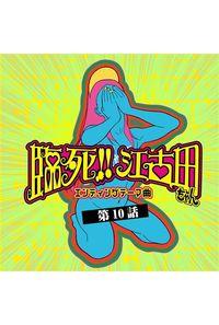 (CD)「臨死!! 江古田ちゃん」エンディングテーマ曲・第10話/オーイシマサヨシ、笹岡由里子