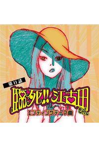 (CD)「臨死!! 江古田ちゃん」エンディングテーマ曲・第11話/ピコ、Sadesper Record・サクライケンタ