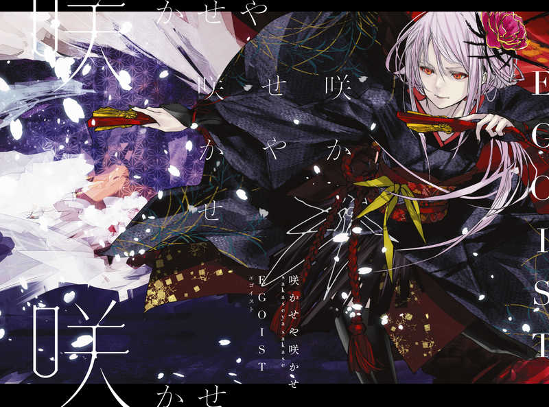 (CD)「甲鉄城のカバネリ ~海門決戦~」テーマソング 咲かせや咲かせ(初回生産限定盤)/EGOIST