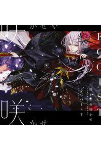 (CD)「甲鉄城のカバネリ ~海門決戦~」テーマソング 咲かせや咲かせ(通常盤)/EGOIST