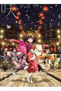 (CD)「甲鉄城のカバネリ ~海門決戦~」テーマソング 咲かせや咲かせ(期間生産限定盤)/EGOIST